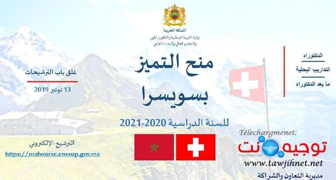 bourse-suisse-2019.jpg