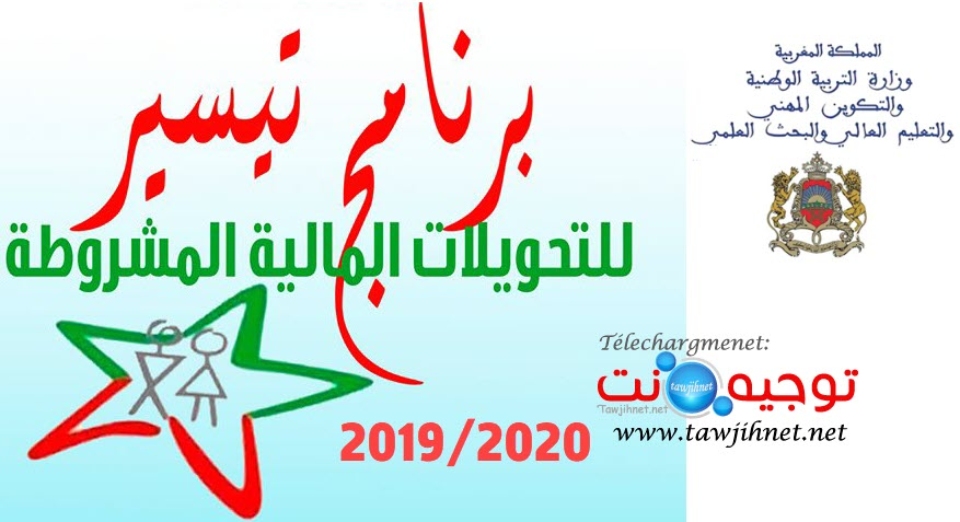 tayssir-2019-2020.jpg