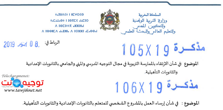 projet-personnel-eleve-2019-2020.jpg