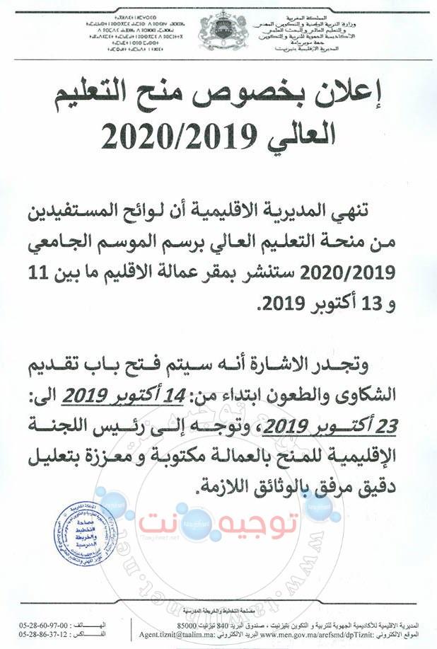 résultats-bourse-tiznit-2019.jpg