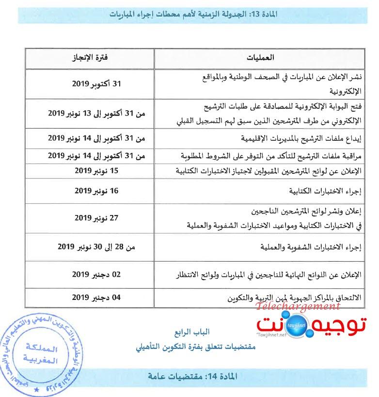 examen-academie-2019.jpg