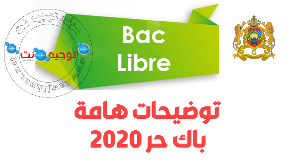 bac-libre-2020.jpg