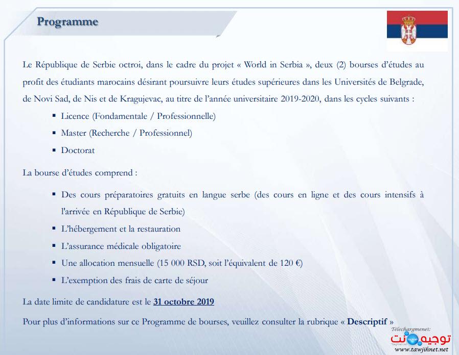 bourse-serbie-programme-2020.jpg