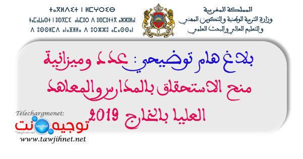 bourse-istihqaq-2019-2020.jpg