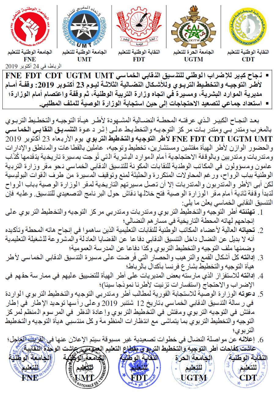 tawjihnet-reussite-greve-23-10-2019.jpg