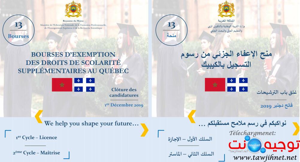 Bourses exemption des droits de scolarité supplémentaires au Québec 2020.jpg