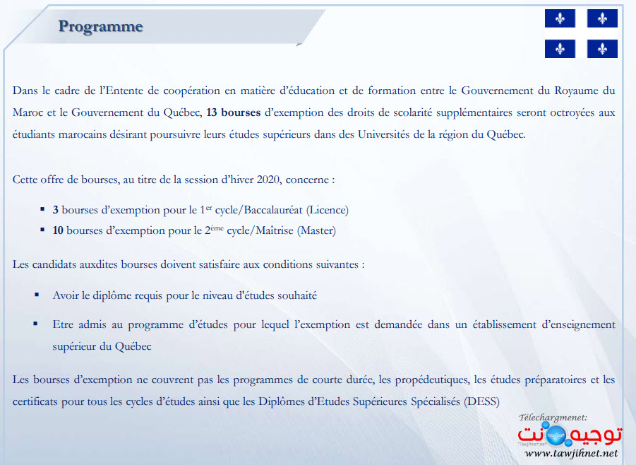 bourse-canda-programme-2020.jpg