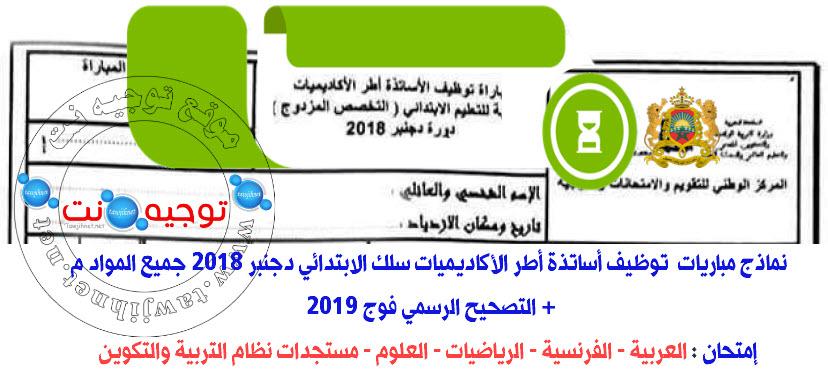 examen-primaire-decembre-2018.jpg