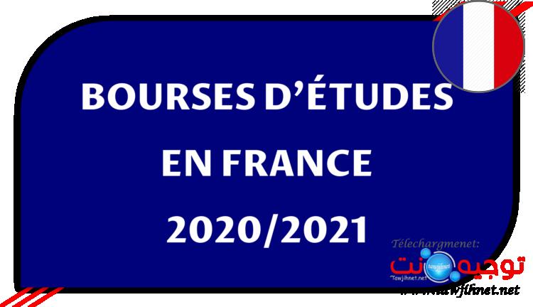 Bourses-détudes-France-étudiant-étranger.png