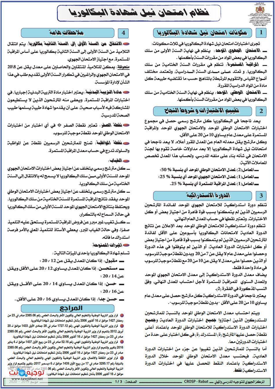 examen-bac-2019-2020_Page_1.jpg