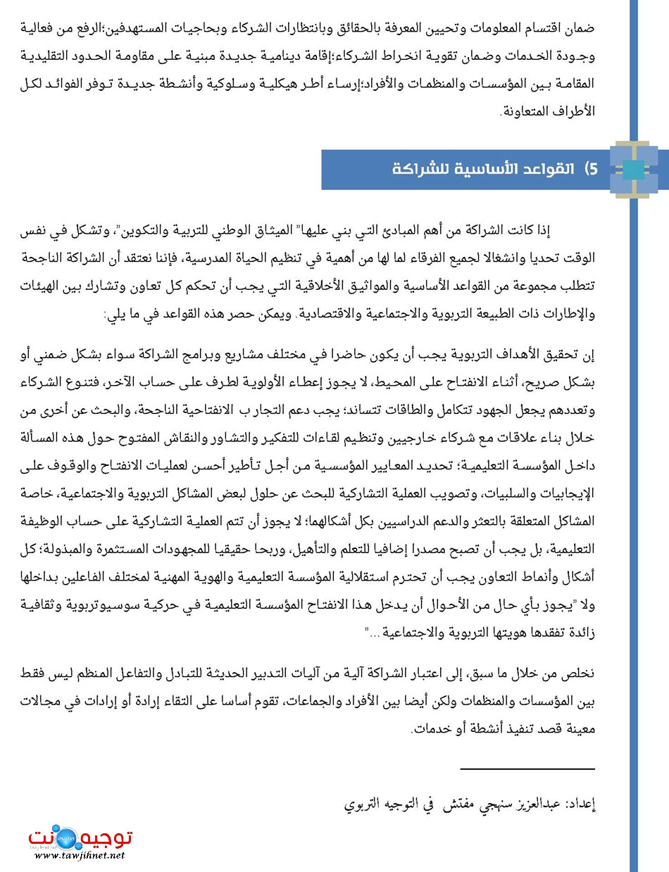 إشكالية الشراكة عبد العزيز سنهجي_Page_4.jpg