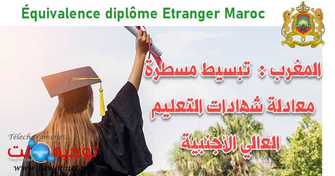 equivalence-diplome-maroc-etranger.jpg